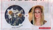 """מתוך """"המגזין"""", המוסף היומי של """"מעריב"""" (14-15.12.11)"""