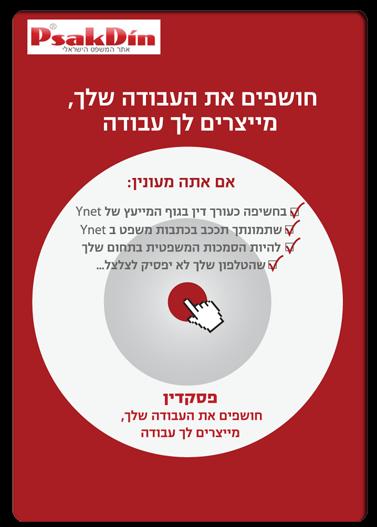 """פרסומת של אתר """"פסקדין"""" מ-2013, המבטיחה ללקוחות האתר חשיפה ב-ynet"""