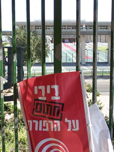 """הפגנת עובדי רשות השידור מול הכנסת, 8.3.10 (צילום: """"העין השביעית"""")"""