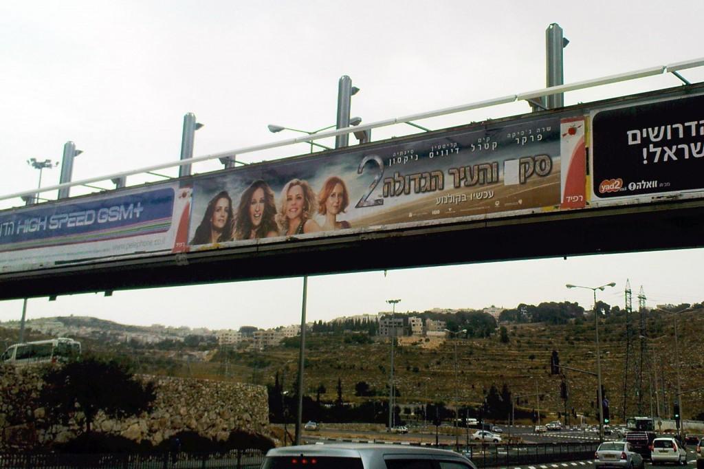סקס בבר סקס בירושלים
