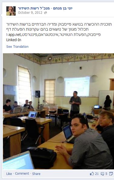 """מתוך דף הפייסבוק של מנכ""""ל רשות השידור (צילום מסך)"""