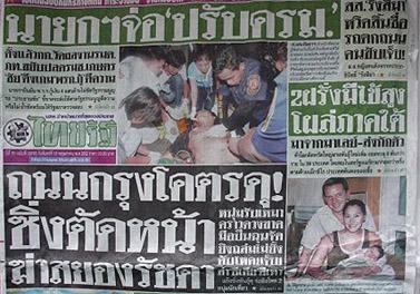 עמוד מעיתון תאילנדי (צילום: הבלוג של ריצ'רד בארו)
