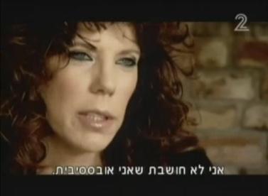 ג'ודי שלום-ניר-מוזס, מתוך הכתבה (צילום מסך)