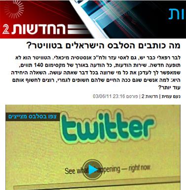 """הכתבה באתר """"מקו"""" של קשת, זכיינית ערוץ 2 (צילום מסך)"""