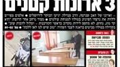 """שער """"ישראל היום"""", היום"""