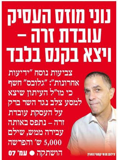 """הפרסום על שער """"ישראל היום"""". 22.10.10"""