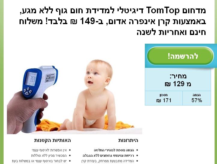 תינוק עם כוונת לייזר על מצחו בקמפיין של מדחום TomTop