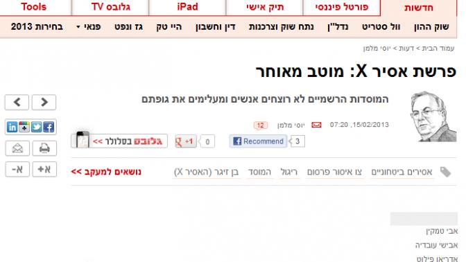 """איור שגוי בטור של יוסי מלמן באתר """"גלובס"""", 15.2.2013"""