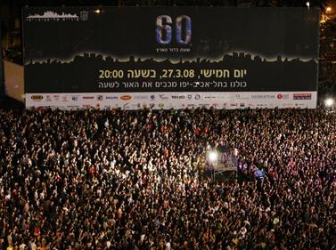 """כיכר רבין ביום חמישי האחרון, ב""""שעת כדור הארץ"""" (צילום: פלאש 90)"""