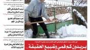 """שער העיתון """"א-סינארה"""", 11.3.11"""