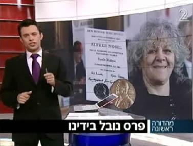 שידור מסיבת העיתונאים בערוץ 2 (צילום מסך)
