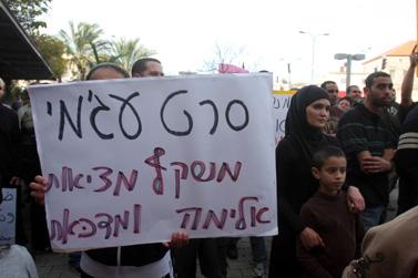 הפגנה של ערביי יפו נגד המשטרה, שלשום ביפו (צילום: רוני שוצר)