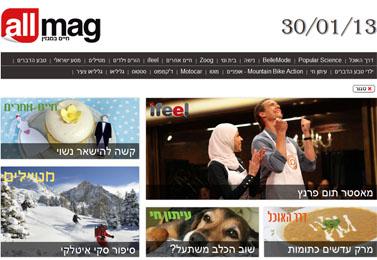 """האתר """"allmag"""" (צילום מסך)"""