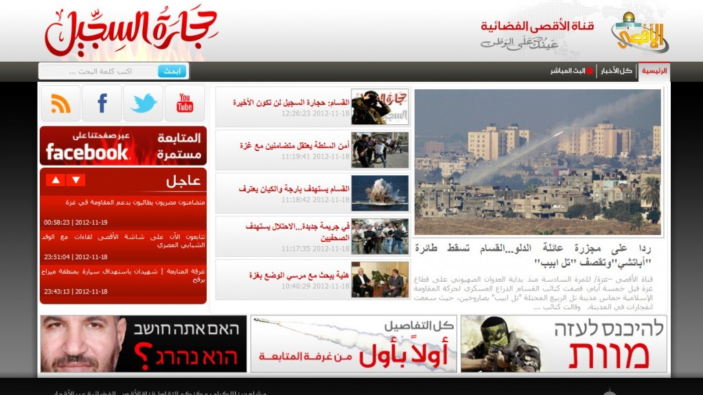 אתר האינטרנט של תחנת אל-אקצא בזמן מבצע עמוד ענן (צילום מסך)