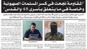 """""""כל אל-ערב"""", הראיון עם דובר הזרוע הצבאית של ועדות ההתנגדות על סוגיית שליט"""