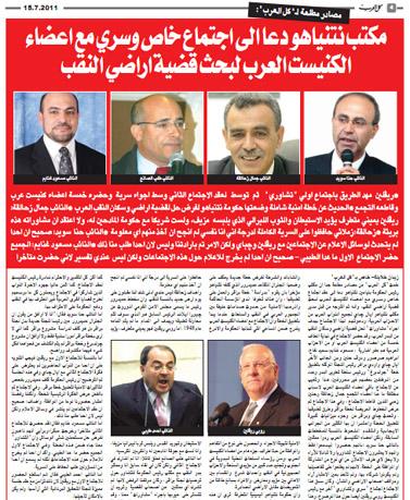 """העמוד הסודי של """"כל אל-ערב"""""""