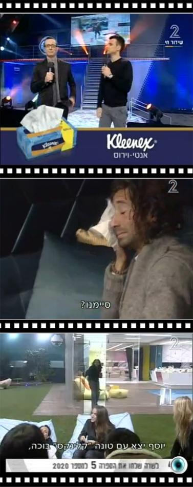 """מתוך תוכנית הטלוויזיה """"האח הגדול"""" (צילומי מסך)"""