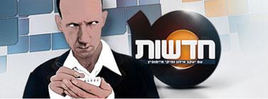 """לוגו הבלוג """"מבקר המערכת"""" באתר נענע10"""