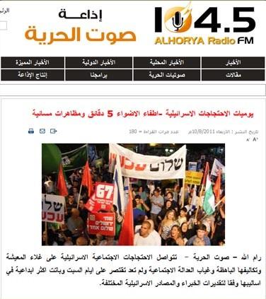 סיקור המחאה באתר אל-חורייה