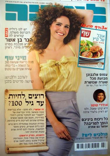 """שער גיליון 3243 של המגזין """"לאשה"""""""