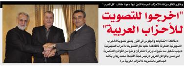 """""""צאו להצביע למפלגות הערביות"""" (מתוך האתר """"אל-ערב"""")"""