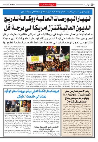 """סיקור המחאה ב""""כל אל-ערב"""""""