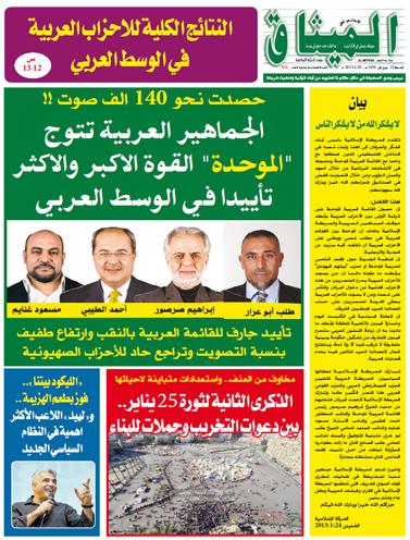 """עמוד השער של """"אל-מיתאק"""" אחרי הבחירות לכנסת ה-19"""