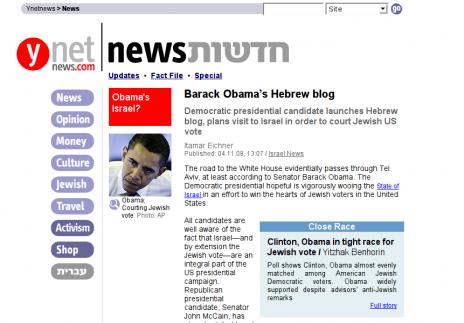 """""""הבלוג העברי של ברק אובאמה"""". הידיעה ב-Ynet (לחצו להגדלה)"""
