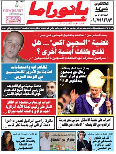 """שער העיתון """"פנורמה"""", 15.2.13"""