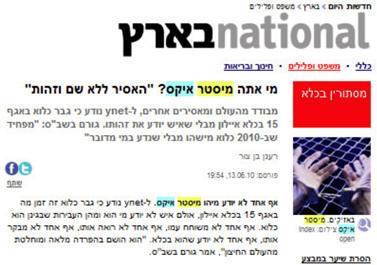 הדיווח באתר ynet שצונזר (13.6.2010)