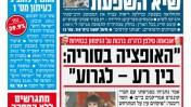 """""""'ישראל היום' ממשיך להוביל כעיתון מס' 1"""", """"ישראל היום"""", 29.1.13"""