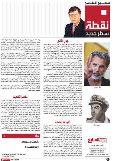 """סמיח אל-קאסם משווה בין ג'וליאנו מר ובין החייל ג'ול ג'מאל במוסף """"כל אל-ערב"""""""