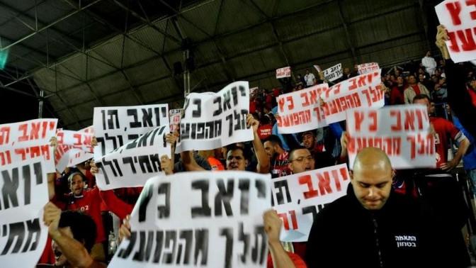 מפגינים נגד יואב כץ. צילום: מחאת אוהדי הפועל חיפה