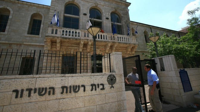 בית רשות השידור בירושלים (צילום: נתי שוחט)