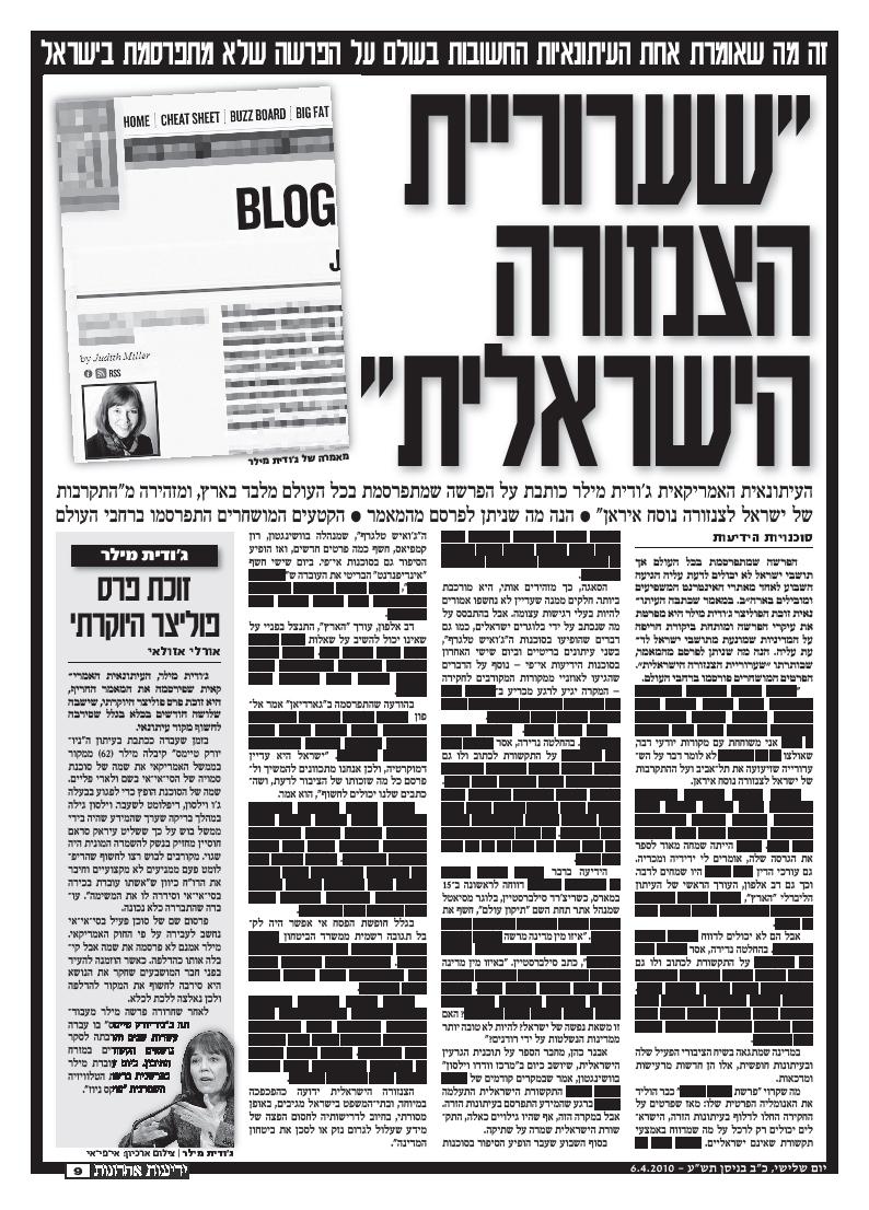 """""""ידיעות אחרונות"""", עמ' 9"""