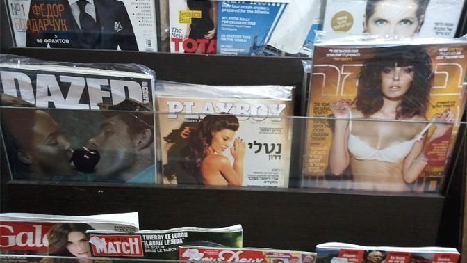 """גיליון של """"פלייבוי"""" ישראל בחנות ספרים בתל-אביב, מרץ 2013"""