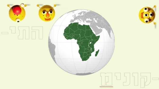 התיקונים: אפריקה. איור גלובוס: Martin23230 (cc-by-sa)