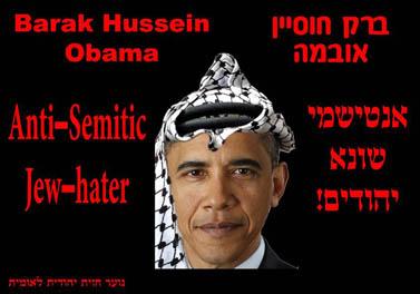 """כרזת נאצה של הארגון """"נוער חזית יהודית לאומית"""" (צילום: פלאש90)"""