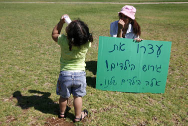 הפגנה נגד גירוש העובדים הזרים, 8 ביולי 2009 (צילום: מרים אלסטר)