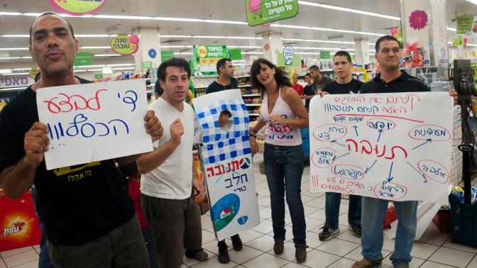הפגנה נגד מחירי מוצרי החלב של תנובה בסופרמרקט במודיעין, 13.9.11 (צילום: חורחה נובומינסקי)