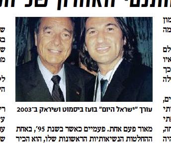 """""""ישראל היום"""", 27.9.2019"""