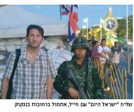 """""""ישראל היום"""", 23.5.14"""