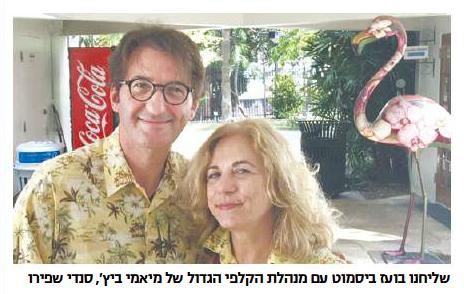 """""""ישראל היום"""", 16.3.16"""