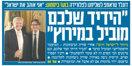"""""""ישראל היום"""", 17.3.16"""