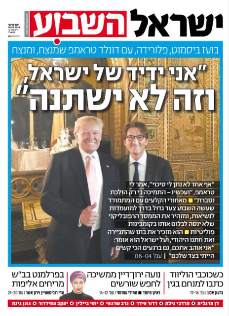 """""""ישראל היום"""", 18.3.16"""