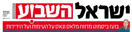 """שער """"ישראל השבוע"""" (פרט), 18.12.15"""