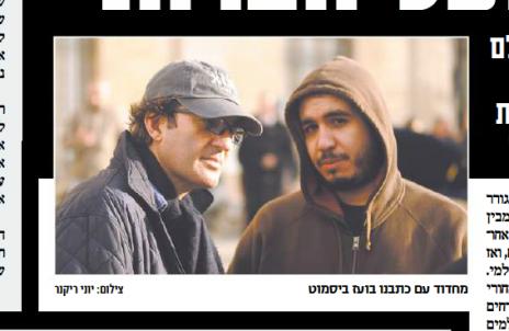 """""""ישראל היום"""", 19.11.15"""