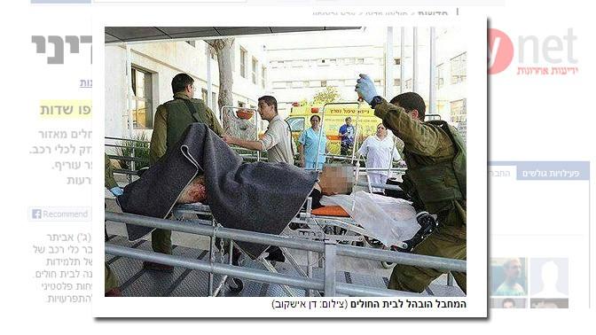 צילום המחבל כפי שהופיע ב-ynet