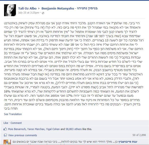 טלי עוז אלבו כותבת בפייסבוק לראש הממשלה, 25.7.12 (צילום מסך)