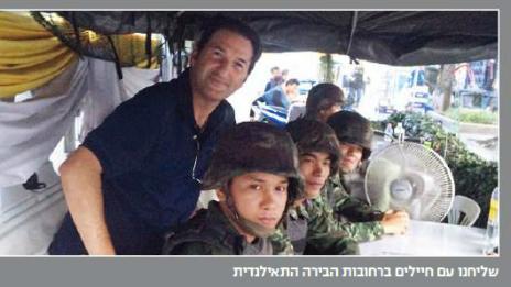 """""""ישראל היום"""", 22.5.14"""